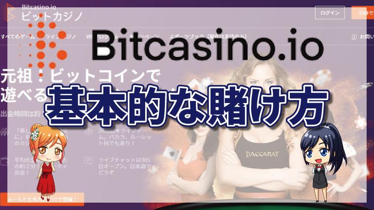 """<span class=""""title"""">ビットカジノの遊び方について詳しく解説【最新版】</span>"""