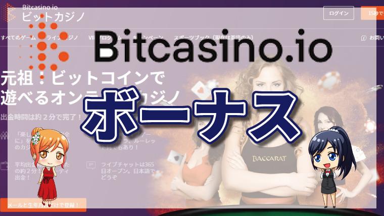 """<span class=""""title"""">ビットカジノの入金不要ボーナスよりも稼げる!!種類・受け取り方・条件</span>"""