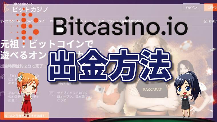 "<span class=""title"">ビットカジノの出金方法・手数料について徹底解説【最新版】</span>"