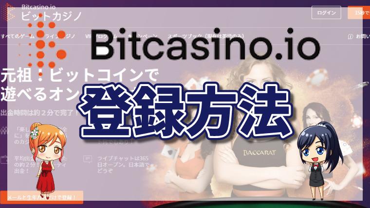 "<span class=""title"">ビットカジノの登録方法について詳しく解説【最新版】</span>"