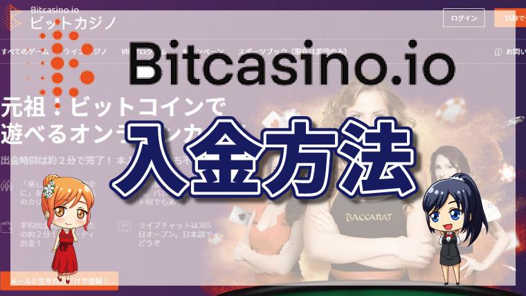 "<span class=""title"">ビットカジノの入金方法・手数料について徹底解説【最新版】</span>"