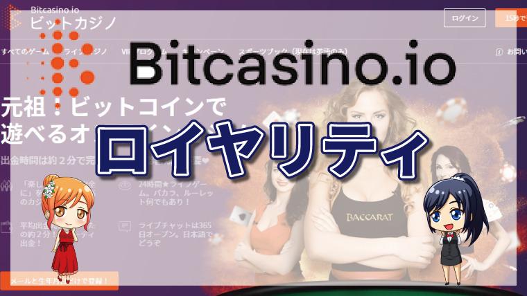 """<span class=""""title"""">ビットカジノのロイヤリティクラブについて徹底解説!レベルアップの条件や報酬・注意点</span>"""