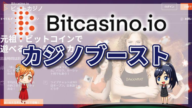 "<span class=""title"">ビットカジノのカジノブースト機能で勝率アップ!!ルール・参加方法・注意点</span>"