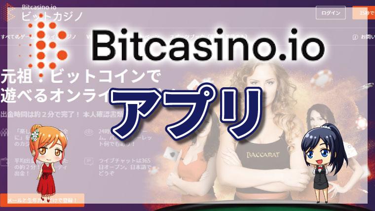 """<span class=""""title"""">ビットカジノをスマホでアプリ化するテクニックを紹介!iPhoneとAndroidそれぞれの手順を解説</span>"""