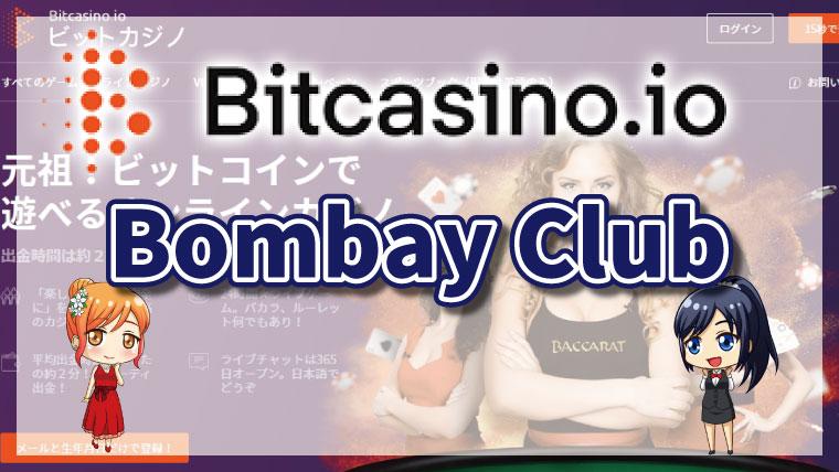 """<span class=""""title"""">ビットカジノのBombay Clubについて徹底解説!ゲームの種類・テーブルリミット・キャンペーン</span>"""